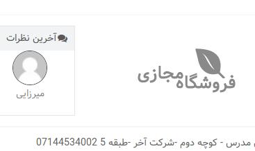 لوگوی فوتر و انتهای قالب فایل پرس
